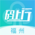 福州地铁码上行app1.0 安卓版