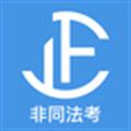 司法考试真题app1.1.0 安卓版