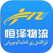 恒泽物流双语版app1.6.9苹果版