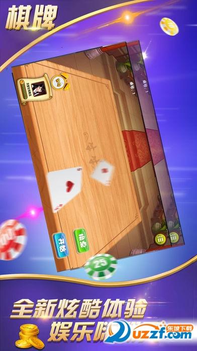 掌心棋牌中心app截图