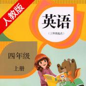 人教版pep小学英语四年级上册电子课本1.1.1 安卓免费版