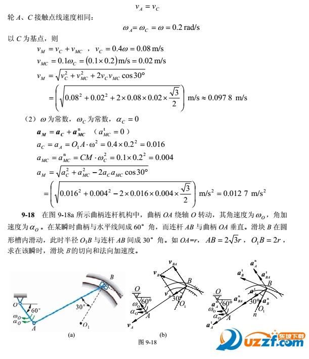 理论力学哈工大第八版答案截图1