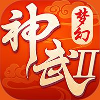 梦幻神武2私服1.0安卓版