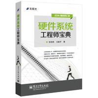 硬件系统工程师宝典pdf免费电子版