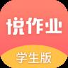 悦作业学生版安卓版3.5.1218 安卓手机版