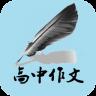 高中语文作文学习软件2.2 安卓版