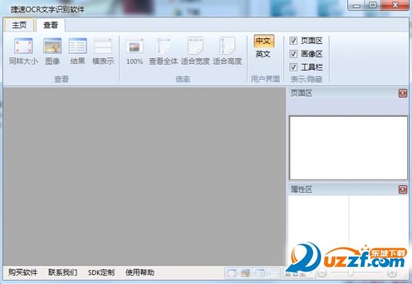 捷速ocr文字识别软件注册补丁截图0