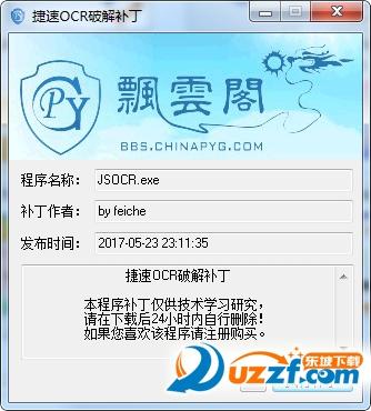捷速ocr文字识别软件注册补丁截图1