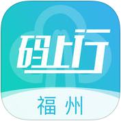 福州地铁码上行app苹果版1.0.1 ios版