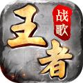 王者战歌九游版1.1.0最新九游版