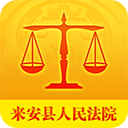来安县人民法院1.0.0 安卓版
