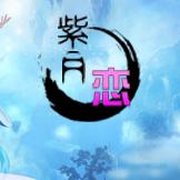 紫月恋3.2qg999钱柜娱乐