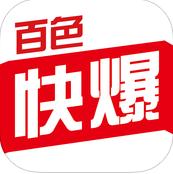 百色快爆ios版4.1 苹果版