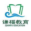 谦福教育app安卓版1.0.2 最新版