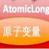 JDK8中新增原子性操作类LongAdder