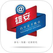 爱雄安app苹果版1.1.4 IPhone版