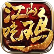 绝地逃生之江山吃鸡吧手游1.0 安卓最新版