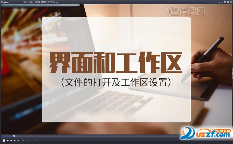 虎课网全站VIP视频免费批量下载助手截图1
