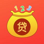 贷款123软件1.4.1 苹果版