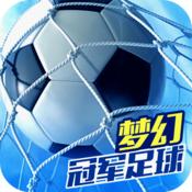 梦幻冠军足球iphone版1.15.0 最新ios版