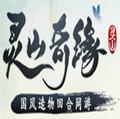 腾讯网游灵山奇缘0.1.105.7 最新版