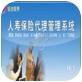 宏达人寿保险管理系统V4.3.13.9487 官方版