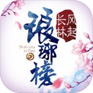 琅琊榜风起长林游戏最新版1.0.14 安卓版