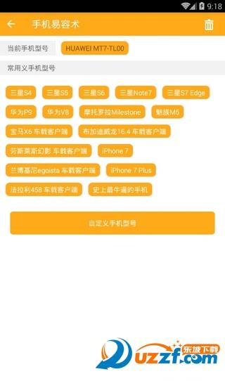 畅玩助手iPhone8 Plus空间尾巴app截图