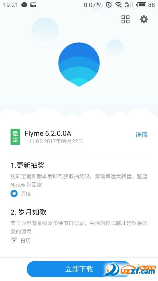 魅族系统Flyme6.2.0.0A稳定版截图0