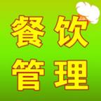畅通餐饮管理软件3.7 最新版