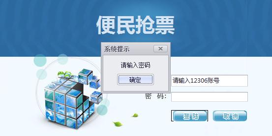 12306便民抢票软件截图1