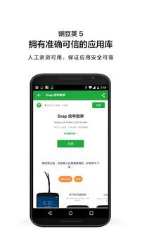豌豆荚手机助手安卓版截图