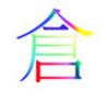 方�F仓颉输入法1.0 绿色版