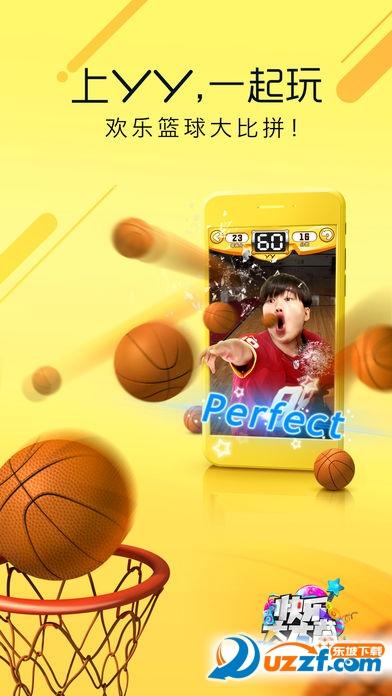 快本吐篮球游戏apk下载截图