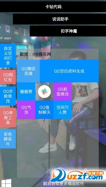 小Q神盒app截图