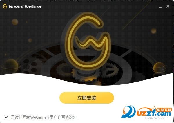 Tencent WeGame客户端截图0