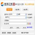 德邦证券网上交易软件6.36 专业版