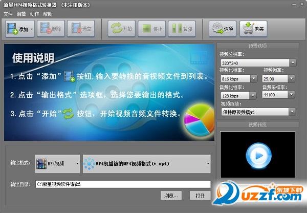 新星MP4视频格式转换器截图0