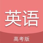 高考英语通app1.0 苹果版