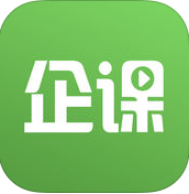企课网app