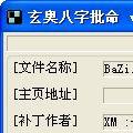 玄奥八字批命软件6.2 特别版