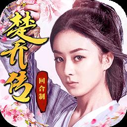 楚乔传果盘版1.1.5.108 果盘客户端(正版授权)