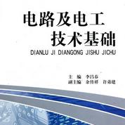 电路及电工技术基础pdf高清电子版