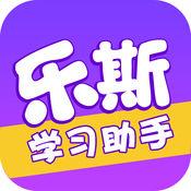 乐斯音乐学习助手app