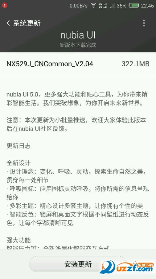 努比亚nubia UI 5.0 for Z11正式版截图0