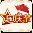 欢度国庆安卓壁纸主题桌面美化版2017超清免费版