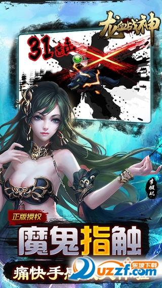 龙血战神九游版截图