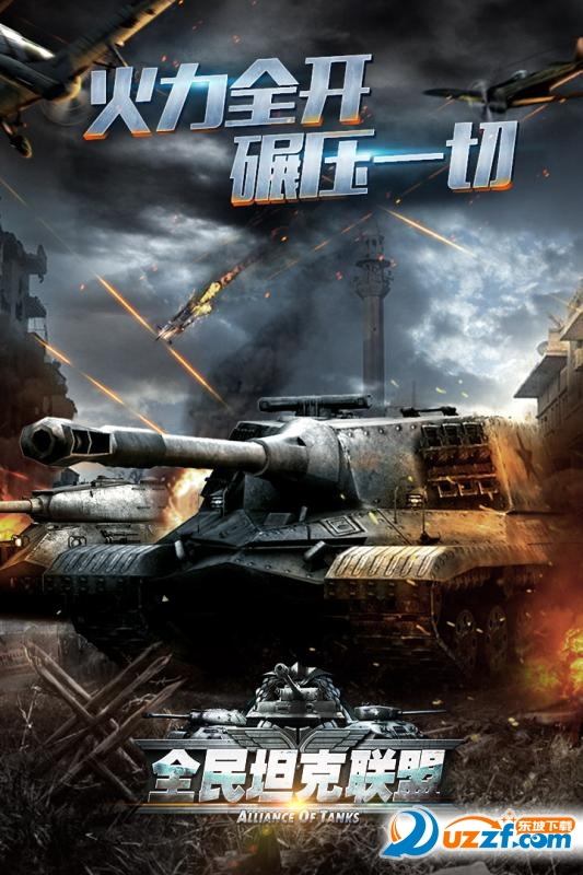 全民坦克联盟公测版截图