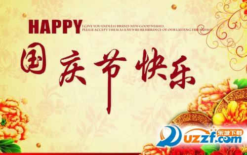 国庆节中秋节画画图片大全截图1