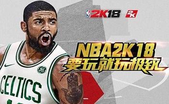 NBA2K18�a丁大全